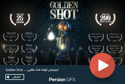 دانلود انیمیشن کوتاه - شات طلایی - Golden Shot