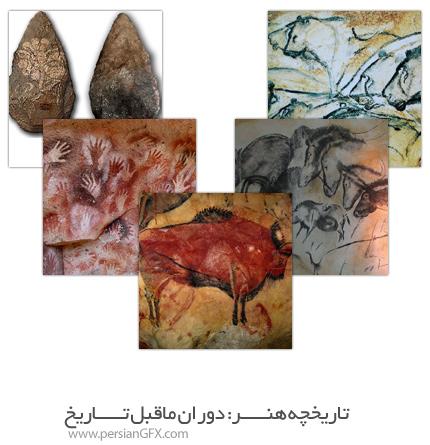 تاریخچه هنر: دوران ماقبل تاریخ
