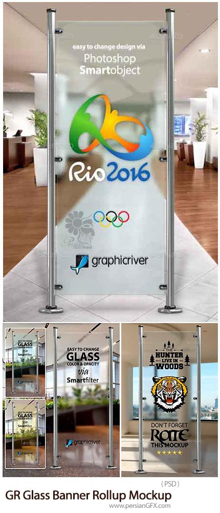 دانلود مجموعه موکاپ لایه باز بنرهای شیشه ای تبلیغاتی - GraphicRiver Glass Banner Rollup Mockup