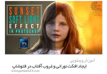 آموزش ایجاد افکت نورانی و غروب آفتاب بر روی تصاویر در فتوشاپ از Skillshare How To Create Amazing Sunset Soft Light Effect In Adobe Photoshop - Skillshare