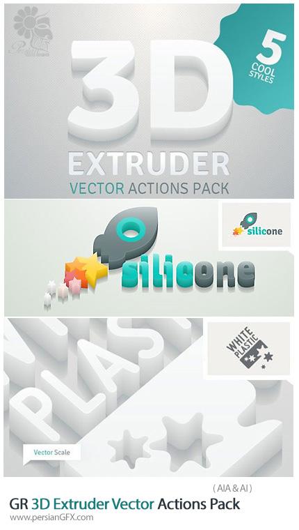 دانلود اکشن ایلوستریتور ساخت متون سه بعدی به همراه آموزش ویدئویی از گرافیک ریور - GraphicRiver 3D Extruder Vector Actions Pack