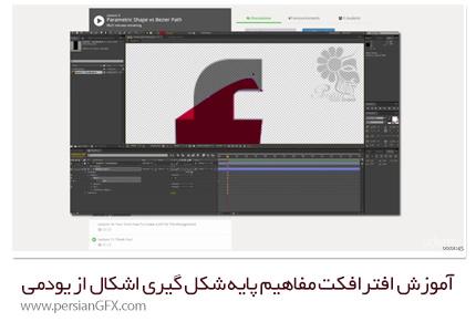 دانلود آموزش افترافکت مفاهیم پایه شکل گیری اشکال از یودمی - Udemy After Effects Basics Morphing Shapes In After Effects