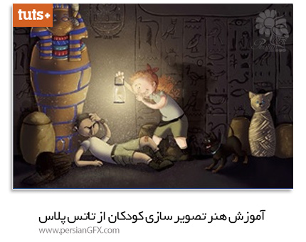 دانلود آموزش هنر تصویر سازی کودکان از تاتس پلاس - Tutsplus The Art Of Childrens Illustration