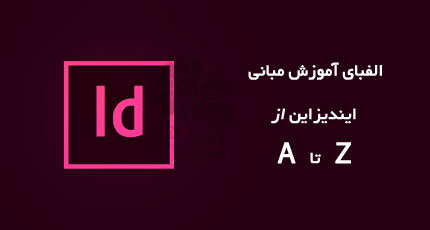 آموزش فارسی الفبای ایندیزاین از A تا Z - بخش دوم