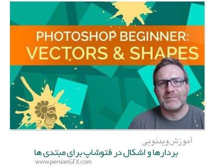 دانلود آموزش مقدماتی طراحی اشکال و وکتور در فتوشاپ از Skillshare - Skillshare Photoshop Vectors & Shapes For Beginners In Depth