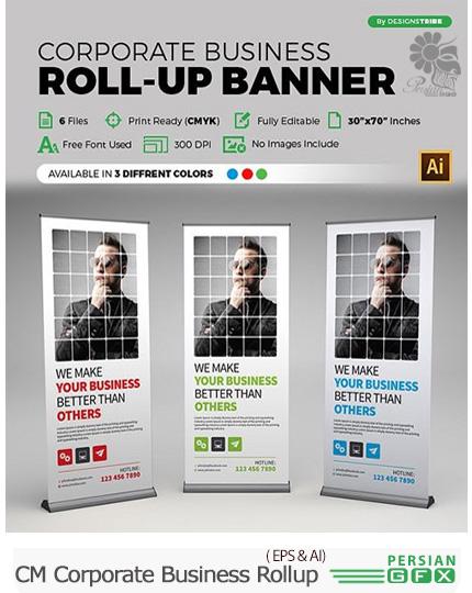 دانلود تصاویر وکتور قالب آماده بنرهای استند تبلیغاتی - CreativeMarket Corporate Business Rollup Banner