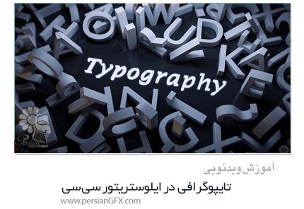 دانلود آموزش تایپوگرافی در ایلوستریتور سی سی از Pluralsight - Pluralsight Illustrator CC Typography