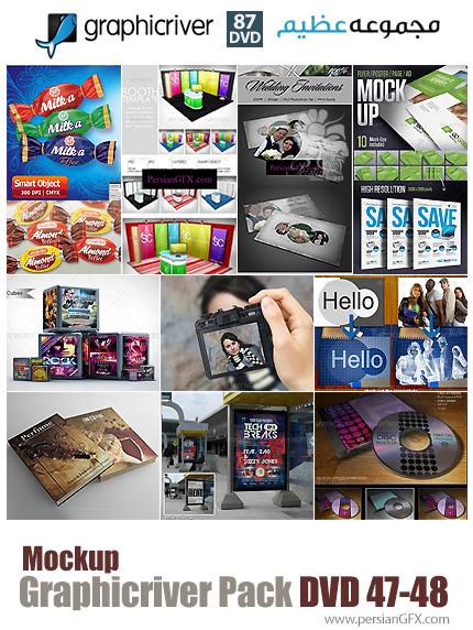 دانلود مجموعه تصاویر لایه باز گرافیک ریور - موکاپ بنر و مجلات و بسته بندی و ... - دی وی دی 47 و 48