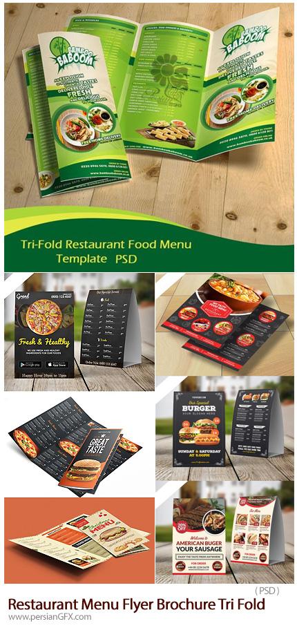 دانلود مجموعه موکاپ لایه باز بروشورهای سه لت منوی غذا، رستوران، فست فود - Restaurant Food Menu Flyer Brochure Tri-Fold PSD Templates