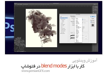 دانلود آموزش کار با ابزار Blend Modes در فتوشاپ - Adobe Photoshop Blend Modes Will Change Your Life
