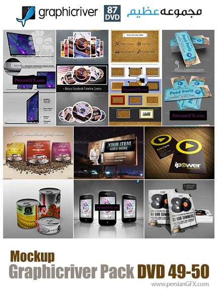 دانلود مجموعه تصاویر لایه باز گرافیک ریور - موکاپ بسته بندی و تبلیغات و فریم و ... - دی وی دی 49 و 50