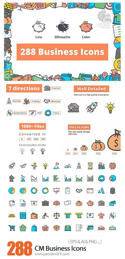 دانلود 288 آیکون تجاری متنوع خطی، رنگی و سایه دار - CM 288 Business Icons