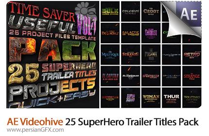 دانلود پروژه آماده افترافکت 25 افکت متنی برای تریلر فیلم و بازی به همراه آموزش ویدئویی از ویدئوهایو - Videohive 25 SuperHero Trailer Titles Pack AE Templates