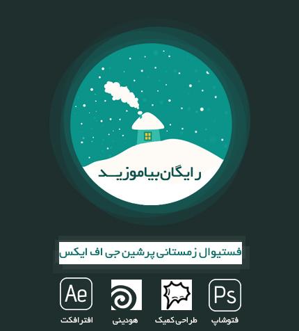 فستیوال زمستانی پرشین جی اف ایکس - آموزش رایگان و قدم به قدم به زبان فارسی