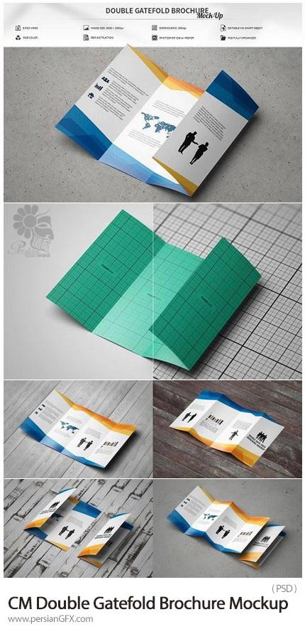 دانلود موکاپ لایه باز بروشورهای سه لت دوبل - CM Double Gatefold Brochure Mockup