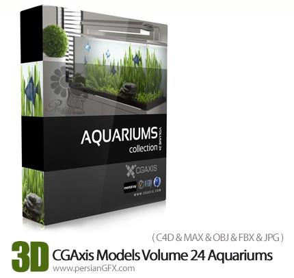 دانلود مجموعه مدل های سه بعدی آکواریوم برای سینمافوردی، تریدی مکس و ویری - CGAxis Models Volume 24 Aquariums