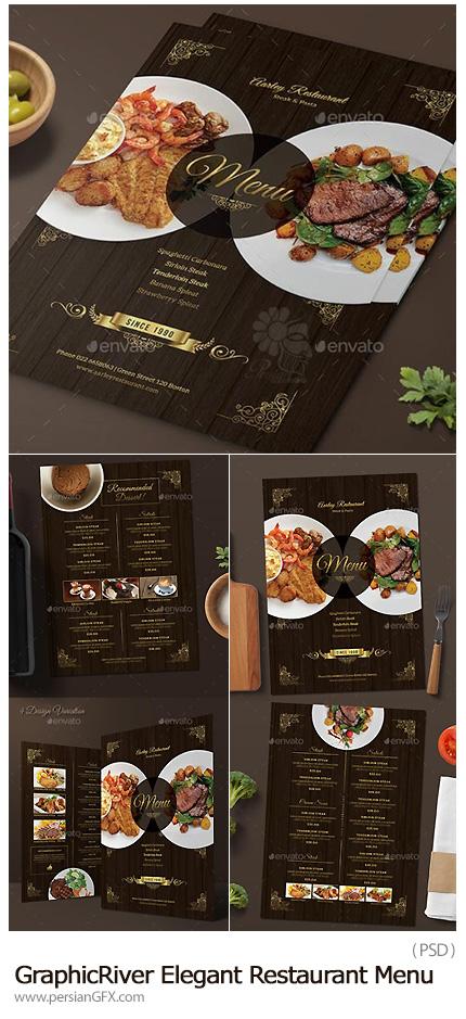دانلود تصاویر لایه باز قالب آماده منوی رستوران از گرافیک ریور - GraphicRiver Elegant Restaurant Menu