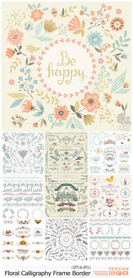 دانلود تصاویر وکتور قالب آماده عناصر تزئینی فریم، بت و جقه، گل و بوته و ... - Rustic Cute Floral Calligraphy Frame Border Divider Corner