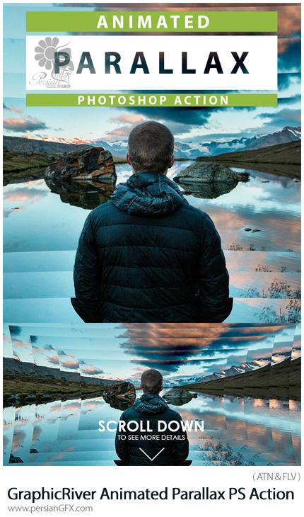 دانلود اکشن فتوشاپ ساخت تصاویر متحرک پارالاکس به همراه آموزش ویدئویی از گرافیک ریور - GraphicRiver Animated Parallax Photoshop Action