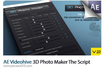 دانلود اسکریپت ساخت عکس سه بعدی افترافکت به همراه آموزش ویدئویی از ویدئوهایو - Videohive 3D Photo Maker The Script AE