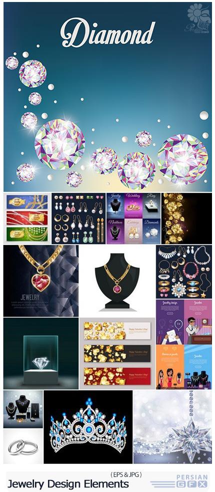 دانلود تصاویر وکتور طلا و جواهر، گردنبند، گوشوراه، حلقه ازدواج و ... - Jewelry Design Elements