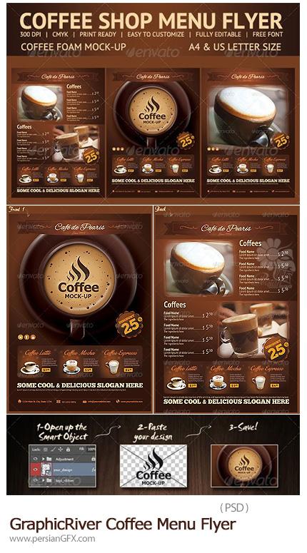 دانلود تصاویر لایه باز فلایر منوی کافی شاپ از گرافیک ریور - GraphicRiver Coffee Menu Flyer