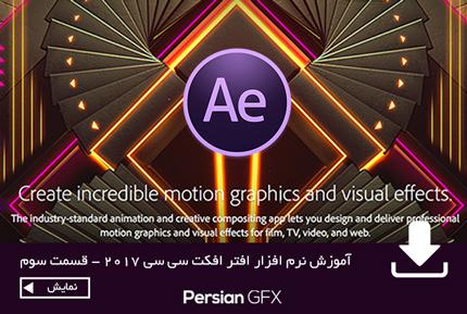 آموزش ویدئویی افتر افکت سی سی 2017 به زبان فارسی قسمت سوم - افزایش و کاهش سرعت فیلم با ابزار های زمان