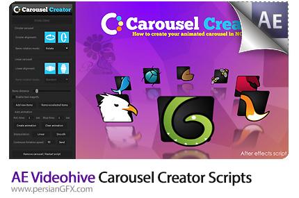 دانلود پلاگین افترافکت ساخت کاروسل یا چرخش حرفه ای به همراه آموزش ویدئویی از ویدئوهایو - Videohive Carousel Creator After Effects Scripts