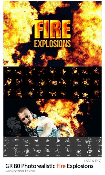 دانلود 80 براش فتوشاپ شعله انفجار آتش واقعی به همراه آموزش ویدئویی از گرافیک ریور - GraphicRiver 80 Photorealistic Fire Explosions