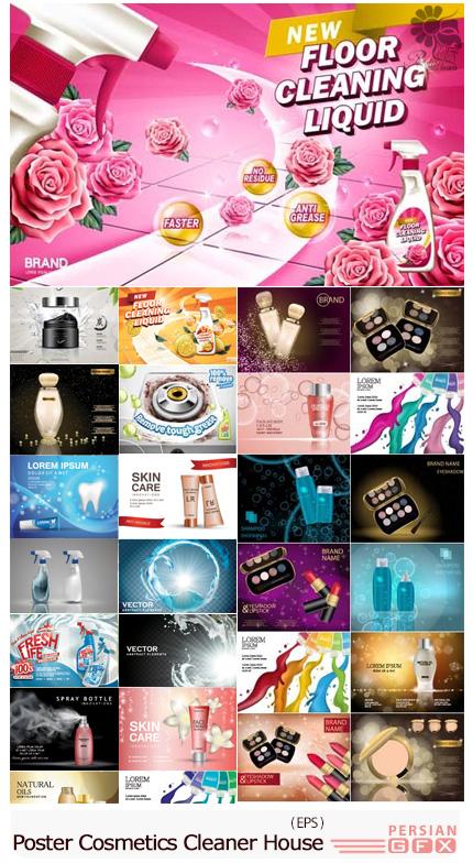 دانلود تصاویر وکتور پوستر تبلیغاتی مواد شوینده و لوازم آرایشی و بهداشتی - Advertising Poster Concept Cosmetics Cleaner House Detergent Vector