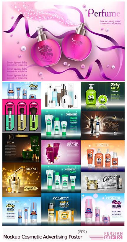 دانلود تصاویر وکتور قالب پیش نمایش پوسترهای تبلیغاتی لوازم آرایشی - Mockup Baby Cosmetic Brand Advertising Poster Cosmetics Vector