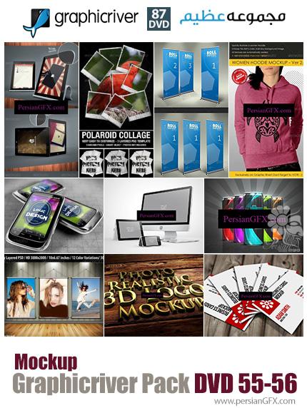 دانلود مجموعه تصاویر لایه باز گرافیک ریور - موکاپ لوگوی سه بعدی و بنر استند و تبلیغات و ... - دی وی دی 55 و 56