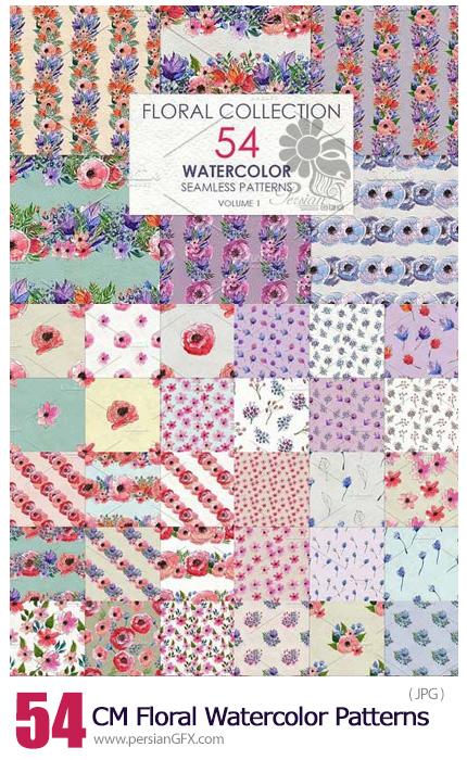 دانلود 54 پترن گلدار آبرنگی - CM 54 Floral Watercolor Patterns