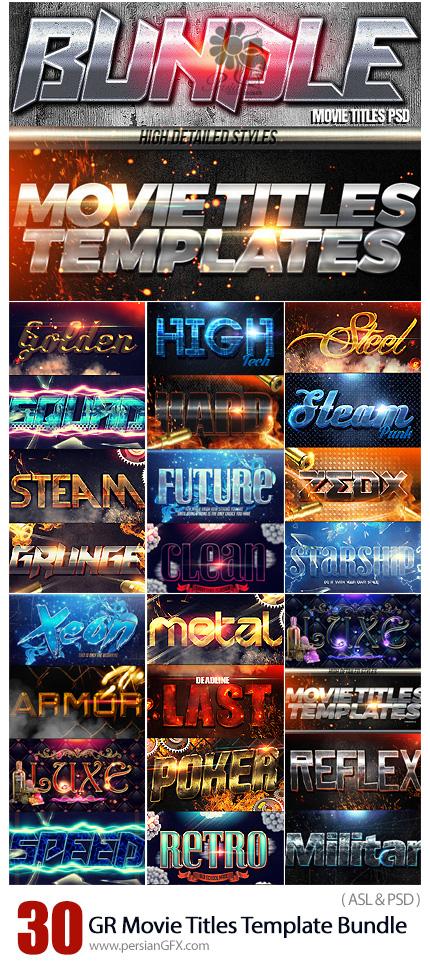 دانلود استایل فتوشاپ با 30 افکت متن لایه باز سینمایی از گرافیک ریور - GraphicRiver Movie Titles Template Bundle