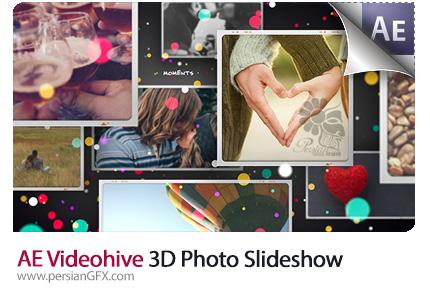 دانلود پروژه آماده افترافکت اسلاید شو تصاویر سه بعدی از ویدئوهایو - Videohive 3D Photo Slideshow After Effects Templates