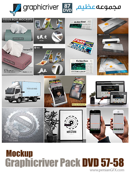 دانلود مجموعه تصاویر لایه باز گرافیک ریور - موکاپ روزنامه و دستگاههای دیجیتالی و کارت ویزیت و ... - دی وی دی 57 و 58