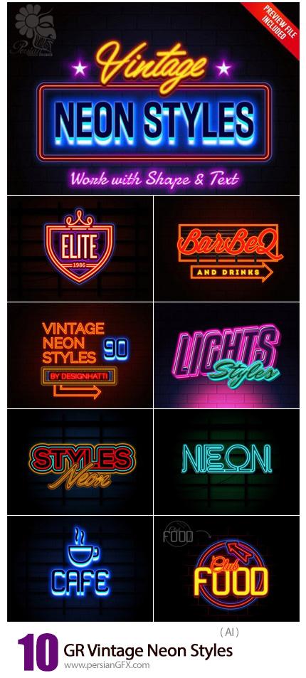 دانلود استایل ایلوستریتور با 10 افکت متن نورهای نئونی از گرافیک ریور - Graphicriver Vintage Neon Styles