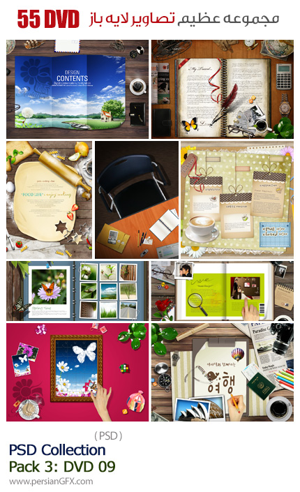 دانلود مجموعه تصاویر لایه باز پوستر صفحه نمایش با آیتم های مختلف - بخش سوم دی وی دی 9
