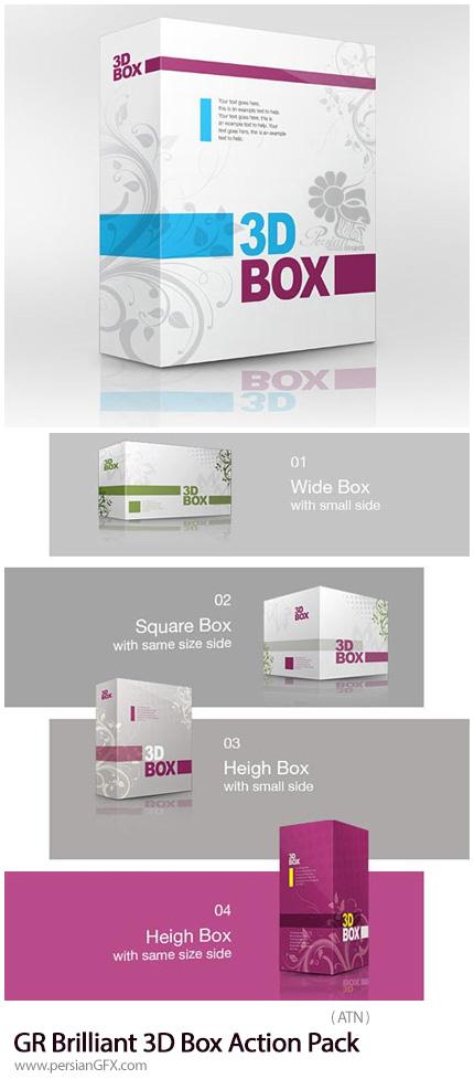 دانلود اکشن فتوشاپ ساخت جعبه های سه بعدی از گرافیک ریور - GraphicRiver Brilliant 3D Box Action Pack