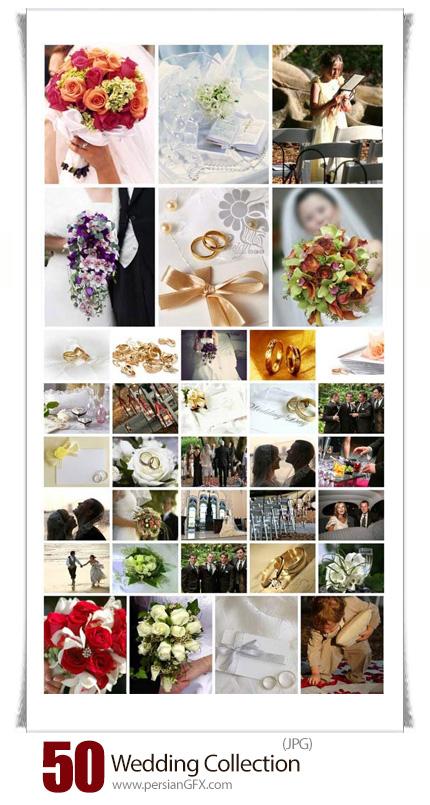 دانلود مجموعه تصاویر با کیفیت عروسی، عروس داماد، مجلس عروسی، دسته گل عروس و ... - Wedding Collection Stock