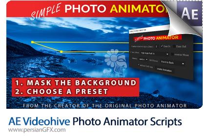 دانلود پروژه آماده افترافکت اسکریپت ساخت تصاویر متحرک به همراه آموزش ویدئویی از ویدئوهایو - Videohive Simple Photo Animator After Effects Scripts
