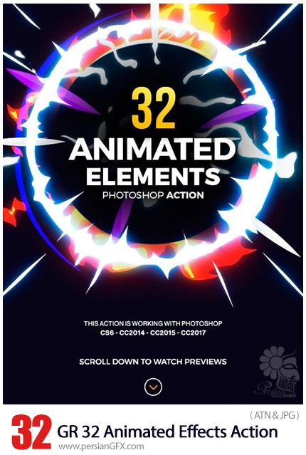 دانلود اکشن فتوشاپ ایجاد 32 افکت متحرک مغناطیسی و آتشین و ... بر روی تصاویر به همراه آموزش ویدئویی از گرافیک ریور - Graphicriver 32 Animated Effects Action
