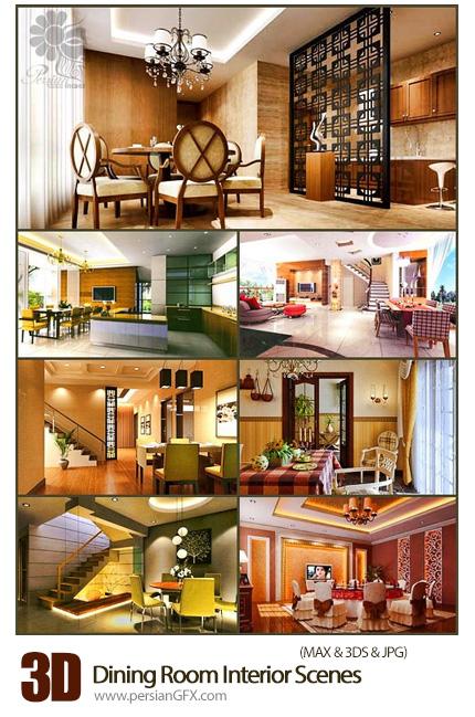دانلود مدل های سه بعدی طراحی داخلی اتاق پذیرایی، سالن و اتاق غذاخوری - Dining Room Interior Scenes