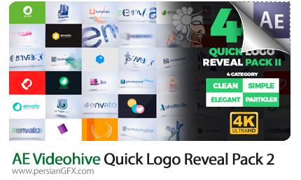 دانلود پروژه آماده افترافکت 40 افکت متحرک نمایش لوگو به همراه آموزش ویدئویی از ویدئوهایو - Videohive Quick Logo Reveal Pack 2