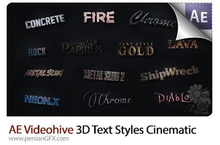 دانلود پروژه آماده افترافکت افکت های سینمایی سه بعدی متن به همراه آموزش ویدئویی از ویدئوهایو - Videohive 3D Text Styles Cinematic Trailer ToolKit After Effects Templates