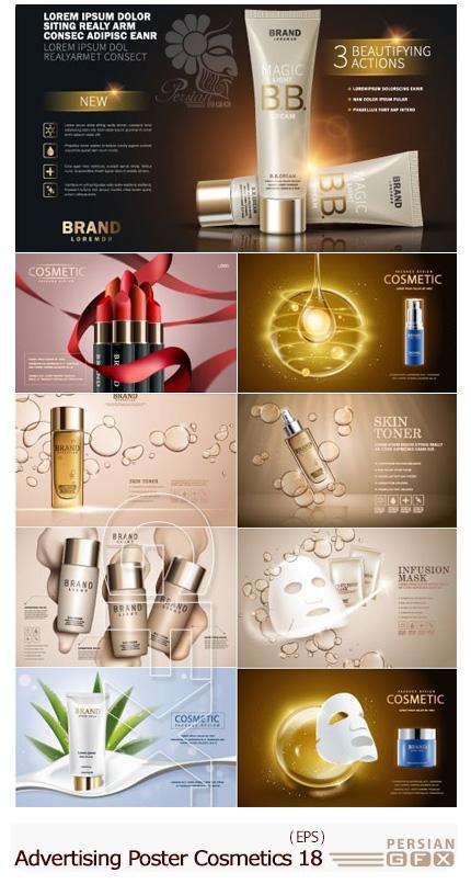 دانلود تصاویر وکتور پوسترهای تبلیغاتی لوازم آرایشی - Advertising Poster Concept Cosmetics Vector 18