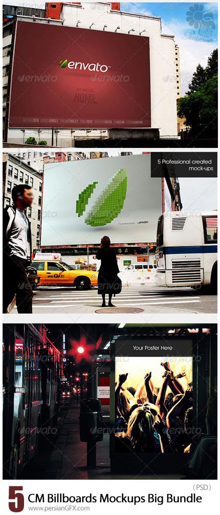 دانلود 5 موکاپ لایه باز پوستر و بیلبوردهای تبلیغاتی متنوع از گرافیک ریور - CM Billboards Mockups Big Bundle