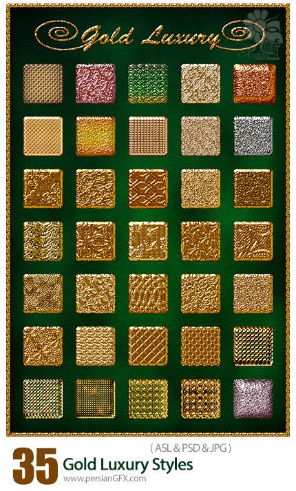 دانلود مجموعه استایل فتوشاپ با 35 افکت طلایی لوکس - 35 Gold Luxury Styles