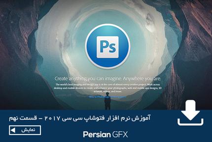آموزش ویدئویی فتوشاپ سی سی 2017 به زبان فارسی قسمت نهم - افکت متن سه بعدی در فتوشاپ