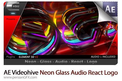 دانلود پروژه آماده افترافکت نمایش لوگو با افکت نورهای نئون شیشه ای به همراه آموزش ویدئویی از ویدئوهایو - Videohive Neon Glass Audio React Logo After Effects Template